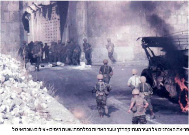 פריצת הצנחנים אל העיר העתיקה דרך שער האריות במלחמת ששת הימים צילום: שבתאי טל